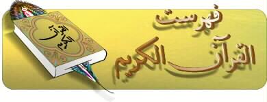 القراءن  الكريم  كاملا بالكتابه Quranindex